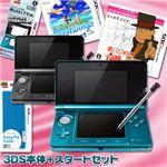 任天堂 3DS本体 コスモブラック + スタートセット