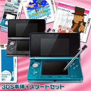任天堂 3DS本体 アクアブルー + スタートセット