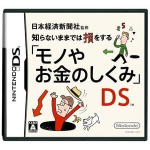 ニンテンドーDS 日本経済新聞社監修 知らないままでは損をする「モノやお金のしくみ」DS