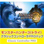 モンスターハンター3(トライ) クラシックコントローラPROパック【クロ】の詳細ページへ
