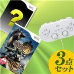 超特価!Wiiモンハントライ+シークレットWiiソフト+クラシックコントローラー