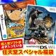 任天堂スペシャル福袋 Wii モンハントライ + DS イナズマイレブン2 ?脅威の侵略者? ファイア + 人気ソフト3本