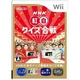 任天堂Wii NHK紅白クイズ合戦
