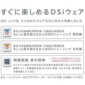 シークレットソフト3本付き はじめてのDSi LLセット ナチュラルホワイト