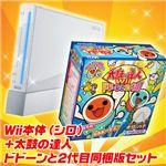 Wii本体(シロ)+太鼓の達人ドドーンと2代目同梱版セットの詳細ページへ