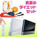 【任天堂Wii】真夏のダイエットセット Wii本体(クロ)+Wii アクティブパーソナルトレーナー(レッグストラップ&バンド同梱)