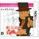 任天堂 3DS レイトン教授と奇跡の仮面