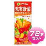 伊藤園 充実野菜 緑黄色野菜ミックス 200ml×72本セット