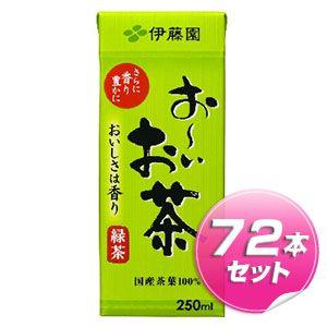 伊藤園 おーいお茶 紙パック 250ml×72本セット