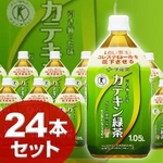 伊藤園 カテキン緑茶1.05L×24本セット