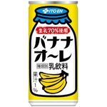 伊藤園 バナナオーレ缶190g×60本セット
