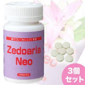紫ウコン(ガジュツ)ネオ 3個セット