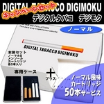 【予約販売:2009年3月中旬より順次発送】デジタルタバコ デジモク DIGITAL TABACCO DIGIMOKU