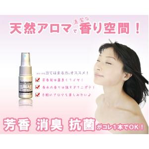 天然アロマリキッド【シーロマ】香り:ヒノキ ハンディースプレー 30ml