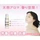 天然アロマリキッド【シーロマ】香り:緑茶 ハンディースプレー 30ml