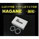 マグナム北斗監修 HAGANE -鋼根- Mサイズ 写真2