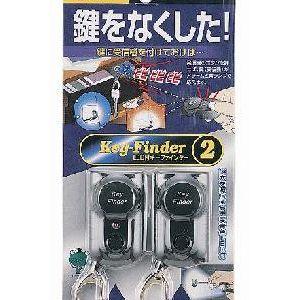 忘れ物防止シリーズ【鍵をなくしてしまった】キーファインダー WB-02