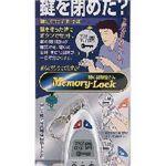 忘れ物防止シリーズ【鍵閉めたかな?】Memory-Lock WB-06