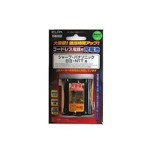 コードレス電話機用大容量交換充電池NiMH THB-002(シャープ・パナソニック・日立・NTT 用)