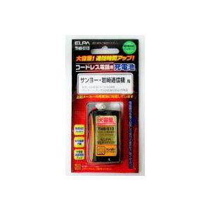 コードレス電話機用大容量交換充電池NiMH THB-013(サンヨー・岩崎通信機 用)