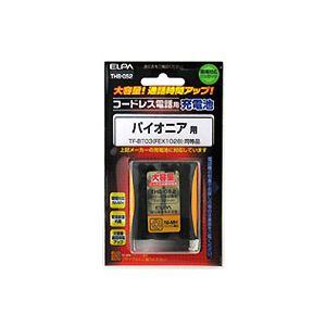 コードレス電話機用大容量交換充電池 NiMH THB-052(パイオニア用)