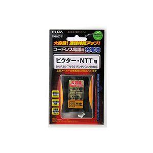 コードレス電話機用大容量交換充電池 NiMH THB-071(ビクター・NTT用)