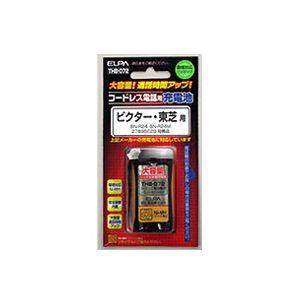 コードレス電話機用大容量交換充電池 NiMH THB-072(ビクター・東芝用 )