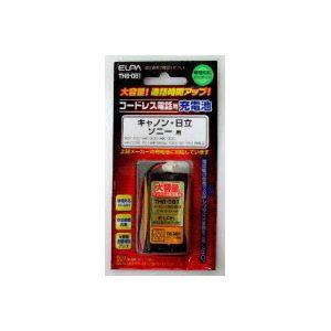 コードレス電話機用大容量交換充電池 NiMH THB-081(キャノン・日立・ソニー 用)