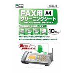 ミヨシ(MCO) FAXクリーニングシート10枚入り FX-CL10の詳細ページへ