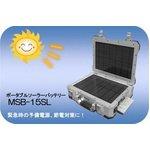 150Wまで蓄電可能!ポ-タブルソーラーバッテリー MSB-15SL 【防災/震災/停電/予備バッテリー/蓄電池】