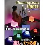 癒しのイルミネーションチェアー LED付キュービックチェアー