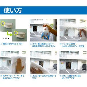 窓用省エネスプレー 寒い暑いその時 400ml(約50平方メートル分) 【2個セット】