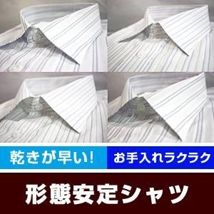 道玄坂オシャレバイヤーが選んだお得なワイシャツ10枚セット