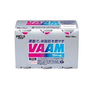 VAAM190g×30本セット