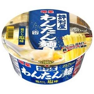 明星食品 評判屋わんたん麺 鶏だし塩味 74g 36個セット