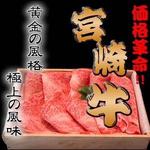 宮崎牛最高ランク(A-5)黒毛和牛 すき焼き用ロース 1キロ の詳細をみる