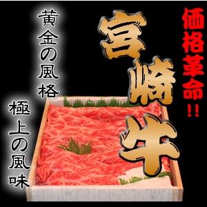 宮崎牛最高ランク(A-5)黒毛和牛 すき焼き用もも 1キロ