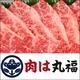 宮崎牛最高ランク(A-5)黒毛和牛 焼き肉用バラ 1キロ(丸福秘伝のタレ付) 写真2