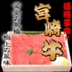 宮崎牛最高ランク(A-5)黒毛和牛 焼き肉用もも 1キロ(丸福秘伝のタレ付) 写真1