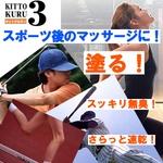 キトサン・ローション 「キットクルサン」