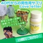 Love letter40〜メンズサプリメント