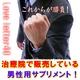 Love letter40〜メンズサプリメント 写真4