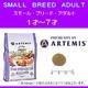 アーテミス・フレッシュミックス スモールブリード・アダルト3kg 1才〜7才(小型成犬用) 写真2
