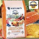 アーテミス・フレッシュミックス ミディアムラージブリードパピー15kg 12ヶ月以下の中・大型犬