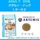 アーテミス・フレッシュミックス アダルト・ドッグ3kg 1才〜6才の中型・大型成犬用ドライフード 写真2