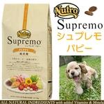 ニュートロ シュプレモ パピー6kg 幼犬用ドライフード