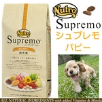 ニュートロ シュプレモ パピー13.5kg 幼犬用ドライフード