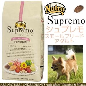 ニュートロ シュプレモ スモールブリード・アダルト2kg 小型成犬用ドライフード小粒
