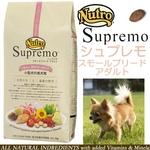 ニュートロ シュプレモ スモールブリード・アダルト13.5kg 小型成犬用ドライフード小粒