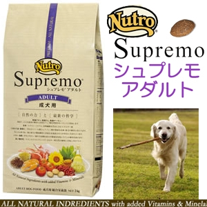 ニュートロ シュプレモ アダルト2kg 成犬用ドライフード